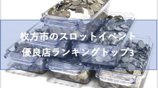 枚方市のスロットイベント・優良店ランキングベスト3